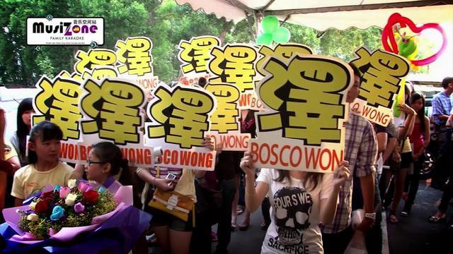 BOSCO 黄宗泽《炎夏派对全接触》